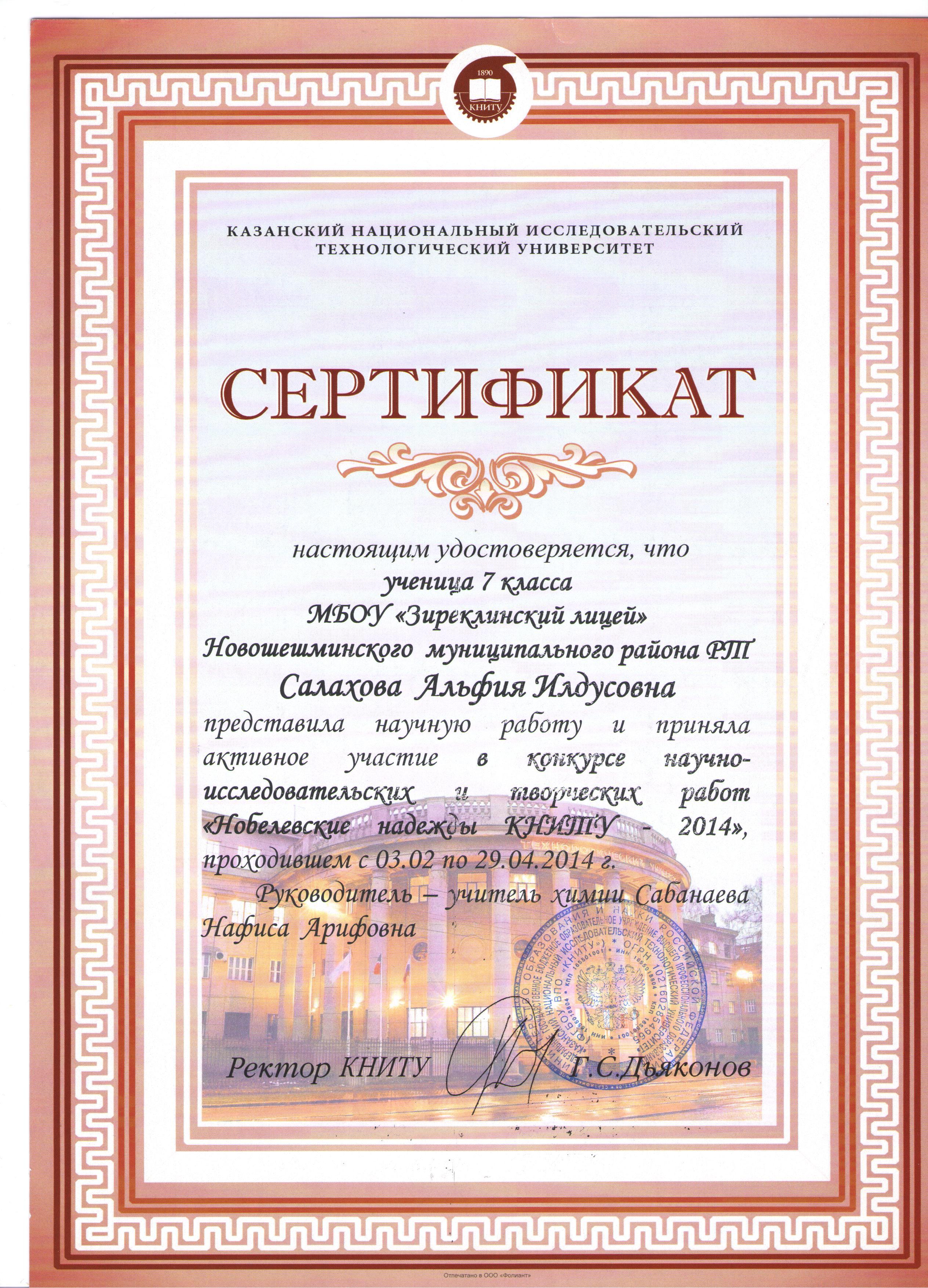 Книту конкурс нобелевские надежды